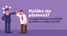 Koliko ste pismeni: 12 najčešćih gramatičkih grešaka u našem jeziku